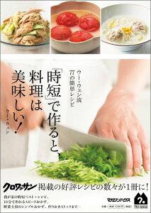 【楽天ブックスならいつでも送料無料】「時短」で作ると、料理は美味しい! [ ウーウェン ]