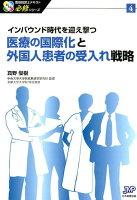医療の国際化と外国人患者の受入れ戦略
