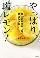 【バーゲン本】やっぱり、塩レモン!