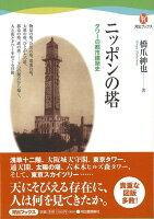 【バーゲン本】ニッポンの塔ータワーの都市建築史