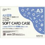 ソフトカードケース(環境対応)A3
