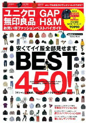 【送料無料】ユニクロ/GAP 無印良品/H&Mお買い得ファッションベストバイガイド