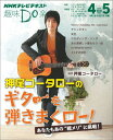 【送料無料】押尾コータローのギターを弾きまくロー! [ 日本放送協会 ]