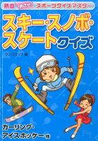 スキー・スノボ・スケートクイズ