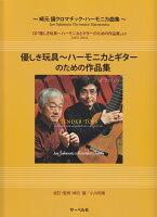 崎元譲 クロマチックハーモニカ曲集 優しき玩具〜ハーモニカとギターのための作品集