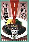 【楽天ブックスなら送料無料】京都の洋食屋さん [ 京都新聞社 ]