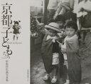 京都の子どもたち