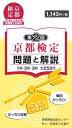 京都検定問題と解説(第2回) 1級・2級・3級全255問 [ 京都新聞出版センタ