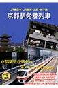 京都駅発着列車