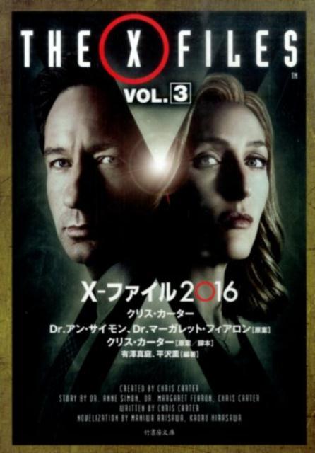X-ファイル2016(vol.3)画像