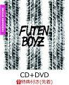 【先着特典】Futen Boyz (CD+DVD) (ポスター付き)