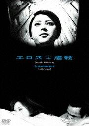 エロス+虐殺<ロング・バージョン>