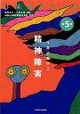 作業療法学全書(第5巻)改訂第3版 作業治療学2 精神障害 [ 日本作業療法士協会 ]