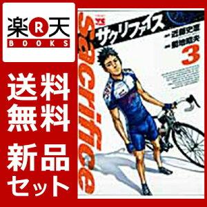 サクリファイス 1-3巻セット [ 菊地昭夫 ]