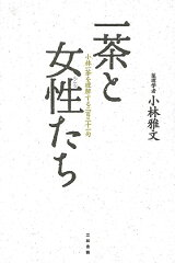 【送料無料】一茶と女性たち [ 小林雅文 ]
