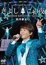 氷川きよしスペシャルコンサート2013 きよしこの夜Vol.13 [ 氷川きよし ]