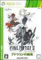 ファイナルファンタジーXI アドゥリンの魔境 Xbox360版の画像