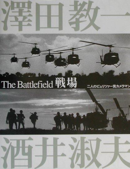 「戦場」の表紙