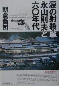 【送料無料】涙の射殺魔・永山則夫と六〇年代