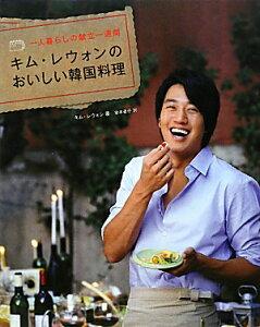 【送料無料】キム・レウォンのおいしい韓国料理