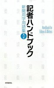【送料無料】記者ハンドブック第12版 [ 共同通信社 ]