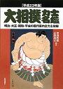 【送料無料】大相撲力士名鑑(平成23年版)