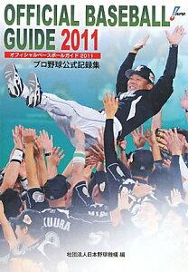 【送料無料】オフィシャル・ベースボール・ガイド(2011)