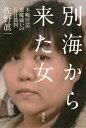 【送料無料】別海から来た女 木嶋佳苗 悪魔祓いの百日裁判