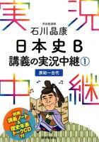 石川晶康日本史B講義の実況中継(1(原始〜古代))