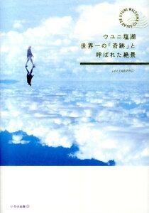 【楽天ブックスならいつでも送料無料】ウユニ塩湖世界一の「奇跡」と呼ばれた絶景 [ TABIPPO ]