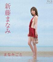 まなみごと【Blu-ray】