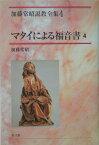 加藤常昭説教全集(4) マタイによる福音書 4 [ 加藤常昭 ]