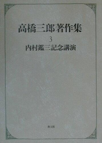 高橋三郎著作集(第3巻) [ 高橋三郎(1920-) ]