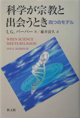 【送料無料】科学が宗教と出会うとき [ イアン・G.バ-バ- ]