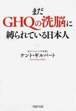 まだGHQの洗脳に縛られている日本人 (PHP文庫) [ ケント・ギルバート ]