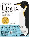 本気で学ぶ Linux実践入門 サーバ運用のための業務レベル管理術 [ 大竹龍史 ]