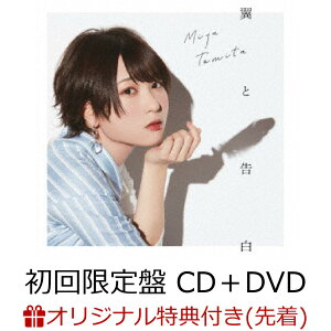 【楽天ブックス限定先着特典】翼と告白 (初回限定盤 CD+DVD) (L判ブロマイド)