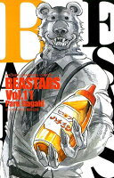 9784253227643 - 【あらすじ】『BEASTARS(ビースターズ)』92話(11巻)【感想】
