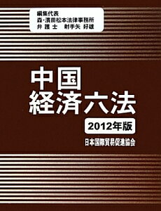 【送料無料】中国経済六法(2012年版) [ 射手矢好雄 ]