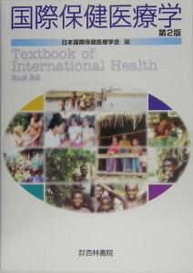 【送料無料】国際保健医療学第2版