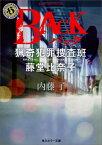 BACK 猟奇犯罪捜査班・藤堂比奈子 (角川ホラー文庫) [ 内藤 了 ]
