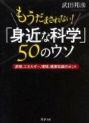 【送料無料】「身近な科学」50のウソ