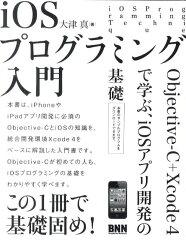 【送料無料】iOSプログラミング入門 [ 大津真 ]