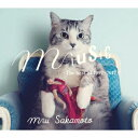 miusic 〜The best of 1997-2012〜 [ 坂本美雨 ]