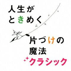 片づけコンサルタント近藤麻理恵プロデュース 人生がときめく片づけの魔法クラシッ...