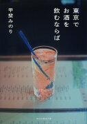 東京でお酒を飲むならば