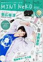 【楽天ブックスならいつでも送料無料】MINT NeKO(2014)