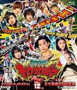 スーパー戦隊シリーズ::獣電戦隊キョウリュウジャー VOL.12【Blu-ray】 [ 竜星涼 ]