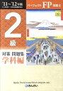 【送料無料】パーフェクトFP技能士2級対策問題集学科編('11~'12年版)