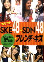 ポケットSKE48+SDN48+フレンチ・キス [ アイドル...